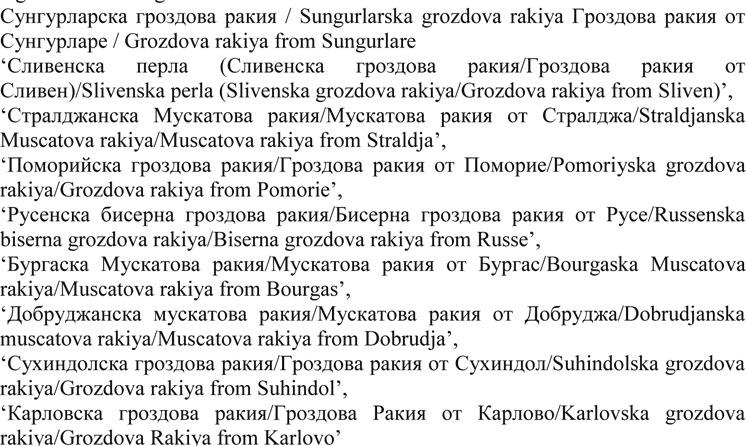 234/2013 Z z  - o uzavretí Dohody o stabilizácii a